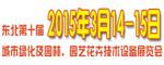 东北第十届城市绿化及园林、园艺花卉技术设备展览会