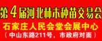 2015第四届河北林木种苗交易会