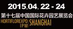中国国际花卉园艺博览会