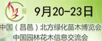 昌邑北方苗木绿化博览会