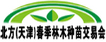2015北方(天津)春季林木种苗交易会