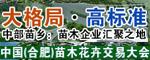 中国(合肥)苗木花卉交易大会
