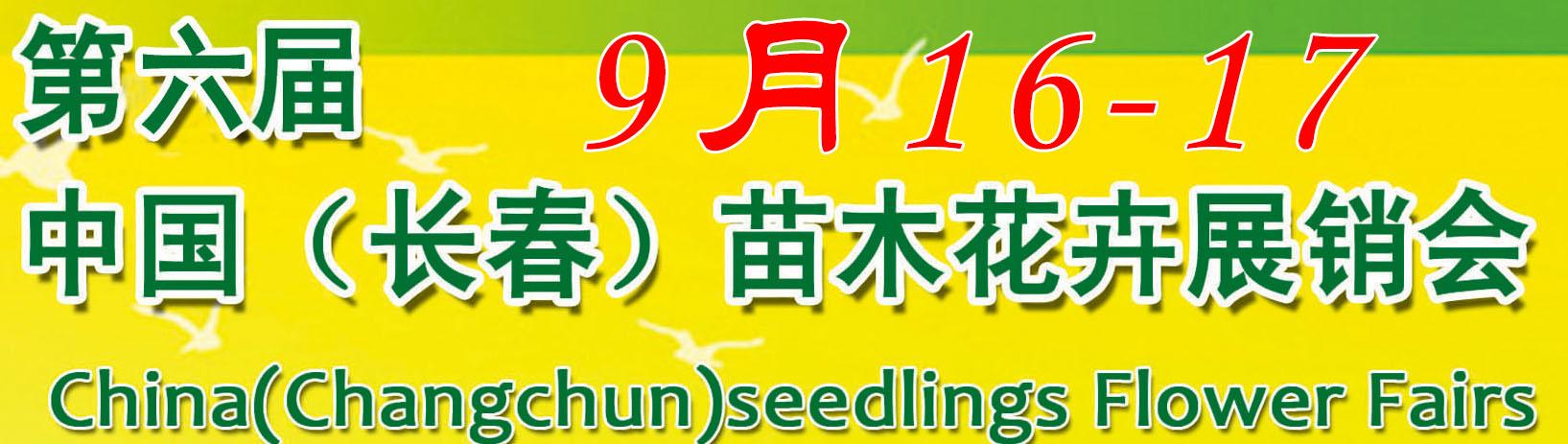 2015中国(长春)苗木花卉博览会