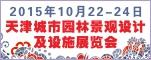 2015天津城市园林景观设计及设施展览会