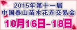 第十一届中国泰山苗木花卉交易会