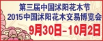 2015第三届中国沭阳花木节