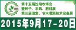 第九届中国辽宁农产品交易会暨第十五届中国沈阳