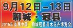 2015年首届中国•聊城冠县苗木花卉博览会