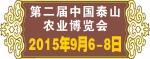 第二届中国泰山农业博览会