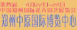 第四届中国郑州国际花卉园艺展览会