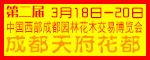 第二届中国西部成都园林园艺花木交易博览会