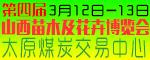 第四届山西苗木及花卉博览会
