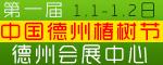 第一届中国德州椿树节