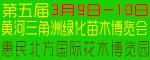第五届黄河三角洲绿化苗木博览会