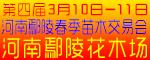 第四届河南鄢陵春季苗木交易会