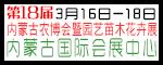第18届内蒙古农博会暨园艺苗木花卉展