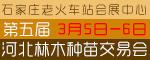 第五届河北林木种苗交易会