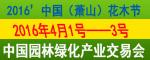 2016'中国(萧山)花木节暨中国园林绿化产业交易会