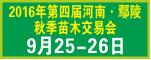 2016年第四届河南·鄢陵秋季苗木交易会