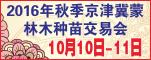 2016年秋季京津冀蒙林木种苗交易会