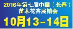 2016年第七届中国(长春)苗木花卉展销会