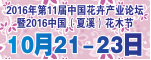 2016年第11届中国花卉产业论坛暨2016中国(夏溪)花木节