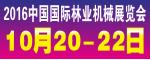 2016中国国际林业机械展览会