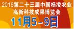 2016第二十三届中国杨凌农业高新科技成果博览会