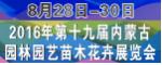 第19届内蒙古花卉苗木博览会