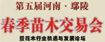 2017年第五届河南(鄢陵)春季苗木交易会