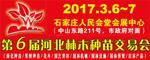 2017第六届河北林木种苗交易会