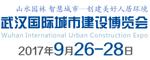 武汉国际城市建设博览会
