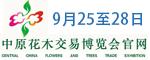 第十七届中国·中原花木交易博览会