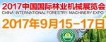 中国国际林业机械展览会