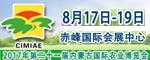 2017年第21届内蒙古园林园艺苗木花卉博览会