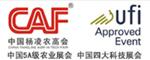 中国杨凌农业高新科技成果博览会