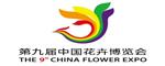 2017第九届中国花卉博览会
