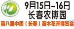 2017年第八届中国(长春)苗木花卉博览会