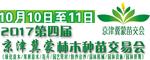 2017年京津冀蒙林木种苗交易会
