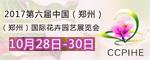 中国(郑州)国际花卉园艺展览会