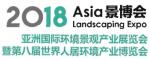 2018亚洲国际环境景观产业展览会暨第八届世界人居环境产业博览会