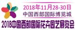 2018中国西部国际花卉园艺博览会