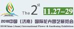 2018中国(济南)国际花卉园艺博览会