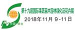 2018第十九届国际果蔬苗木园林绿化及花卉展