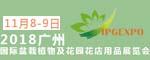 2018广州国际盆栽植物及花园花店用品展览会