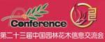 2018昌邑绿博会暨二十三届中国园林花木信息交流会