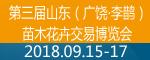 2018第三届山东(广饶·李鹊)苗木花卉交易博览会