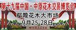 第十九届中国·中原花木交易博览会