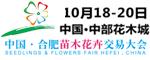 中国·合肥苗木花卉交易大会