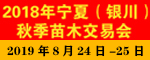 2019年宁夏(银川)秋季苗木交易会暨宁夏银川苗木产业高峰论坛